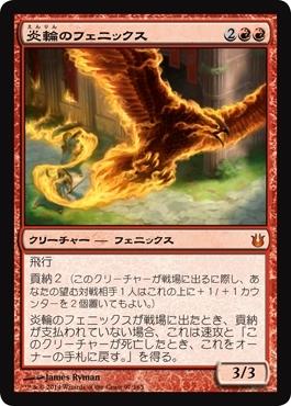 「炎輪のフェニックス」-Flame-Wreathed Phoenix-