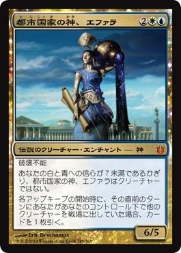 「都市国家の神、エファラ」-Ephara, God of the Polis-