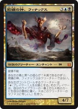 「欺瞞の神、フィナックス」-Phenax, God of Deception-
