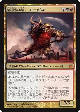 「殺戮の神、モーギス」-Mogis, God of Slaughter-