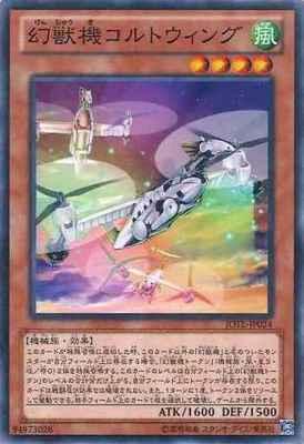 「幻獣機コルトウィング」-Mecha Phantom Beast Coltwing-