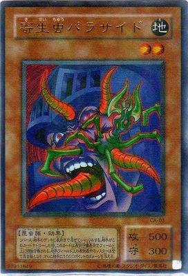 #063_「寄生虫パラサイド」-Parasite Paracide-