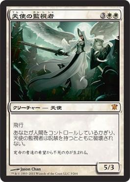 「天使の監視者」-Angelic Overseer-
