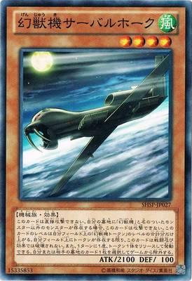 「幻獣機サーバルホーク」-Mecha Phantom Beast Sabre Hawk-