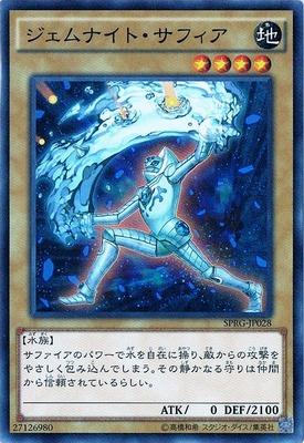 「ジェムナイト・サフィア」 -Gem-Knight Sapphire-