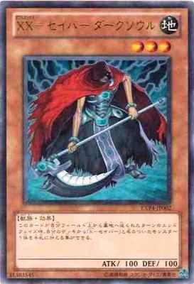 「XX-セイバー ダークソウル」 -XX-Saber Darksoul-