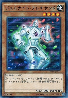 「ジェムナイト・アレキサンド」-Gem-Knight Alexandrite-