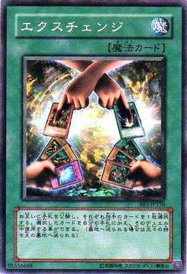 #075_「エクスチェンジ」 -Exchange-