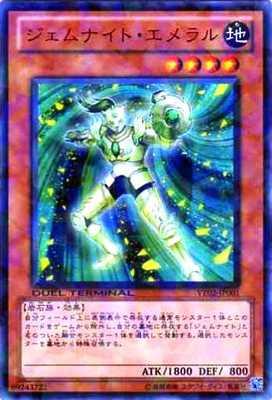 「ジェムナイト・エメラル」-Gem-Knight Emerald-