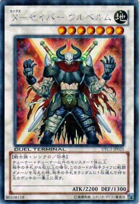 「X-セイバー ウルベルム」-X-Saber Urbellum-