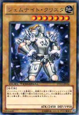 「ジェムナイト・クリスタ」-Gem-Knight Crystal-