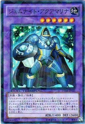 「ジェムナイト・アクアマリナ」 -Gem-Knight Aquamarine-