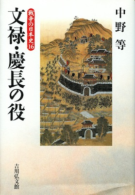 中野等『文禄・慶長の役 戦争の日本史16』