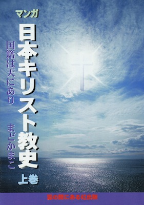 まどかまこ『マンガ 日本キリスト教史 国籍は天にあり』上巻