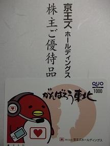 京王ズ2014.3