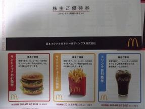 マック優待2014.3