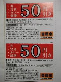 吉野家割引2014.4