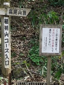 稲荷山入口2014