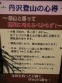 大倉入口2014.4