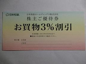 日本和装2014.9
