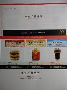 マック優待2014.9