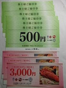 小僧寿司2014.9