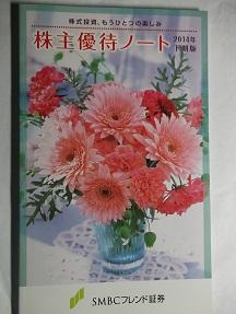 優待ノート2014.9