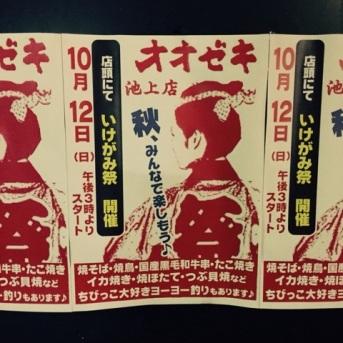 いけがみ祭201410
