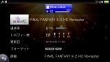 FF10-2_Trophy