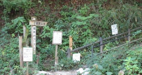 JAC合同会議&高尾山 011-001