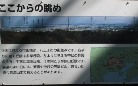 JAC合同会議&高尾山 014-001