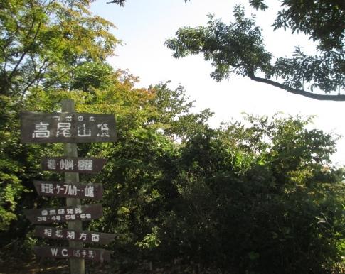JAC合同会議&高尾山 024-001