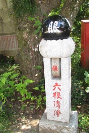JAC合同会議&高尾山 048-001