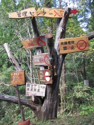 岡山県立森林公園 001