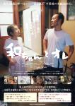 「和ちゃんとオレ」公式サイト