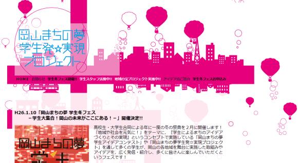 『岡山まちの夢 学生発☆実現プロジェクト』