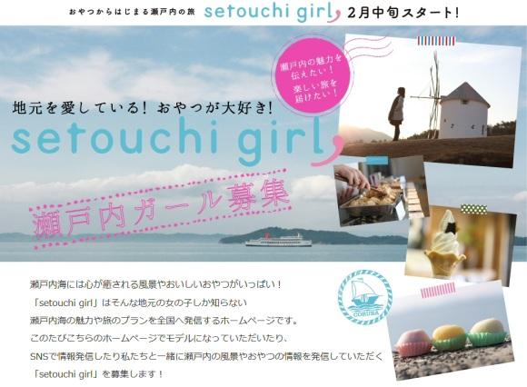 おやつから始まる瀬戸内の旅「setouchi girl」公式サイト