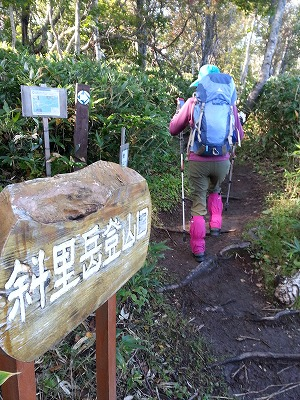 斜里岳清岳荘登山口