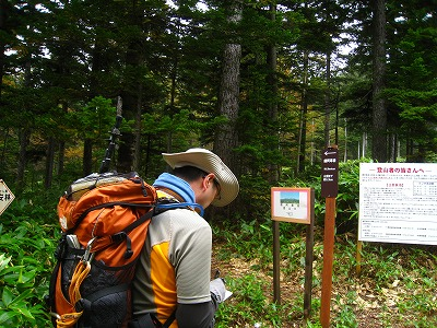 湖畔コース登山口