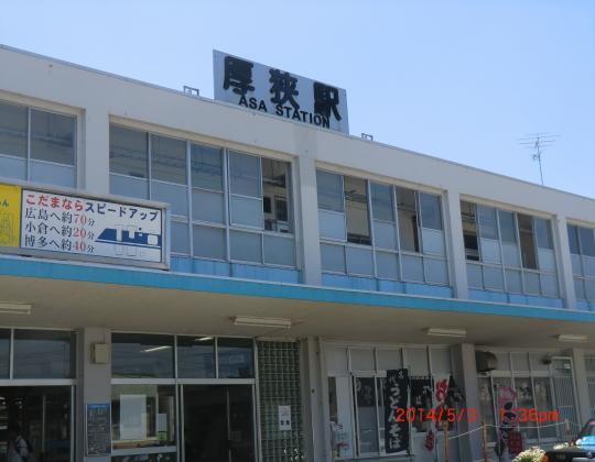 JR厚狭駅
