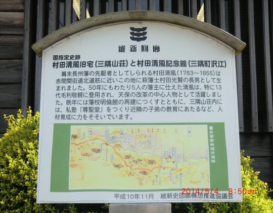 村田清風記念館説明書き