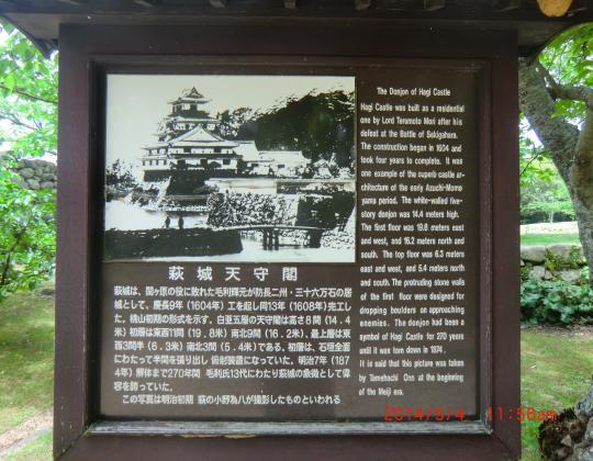 萩城天守閣(古写真)