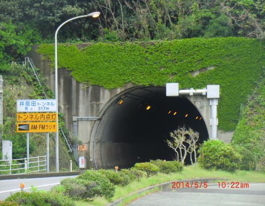 井部田トンネル