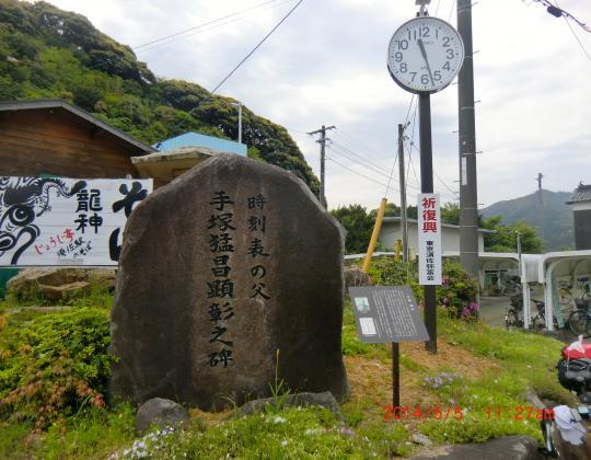 手塚猛昌の碑(時刻表の父)