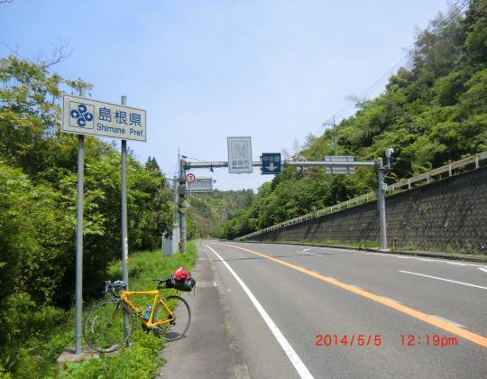 山口島根県境