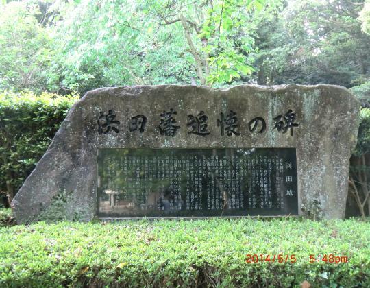 司馬遼太郎の石碑
