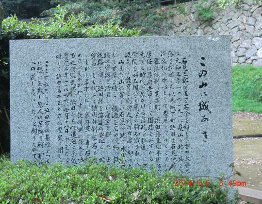 浜田城の石碑