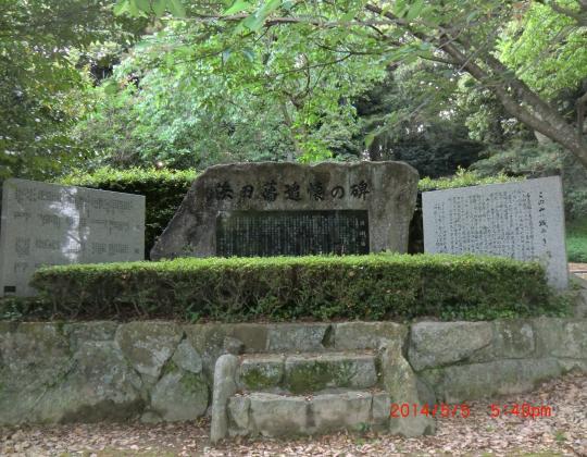 浜田藩の追悼の碑