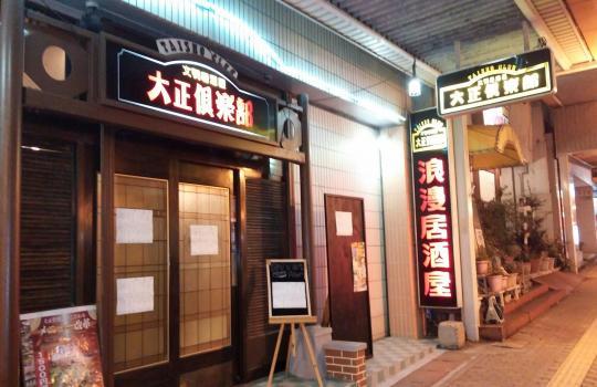 浜田の居酒屋