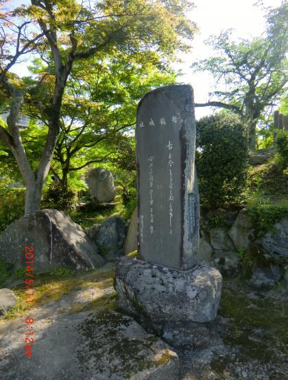 古今伝授の碑